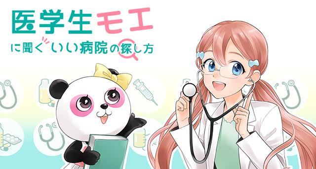 医学生モエに聞くいい病院の探し方