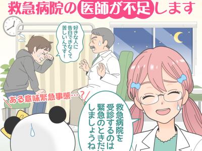 救急病院を受診する患者